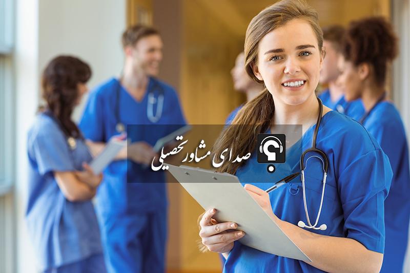 قبولی تضمینی پرستاری
