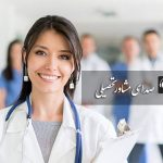 کارنامه آخرین رتبه و درصد لازم برای قبولی در کنکور رشته پزشکی دانشگاه همدان 96-97