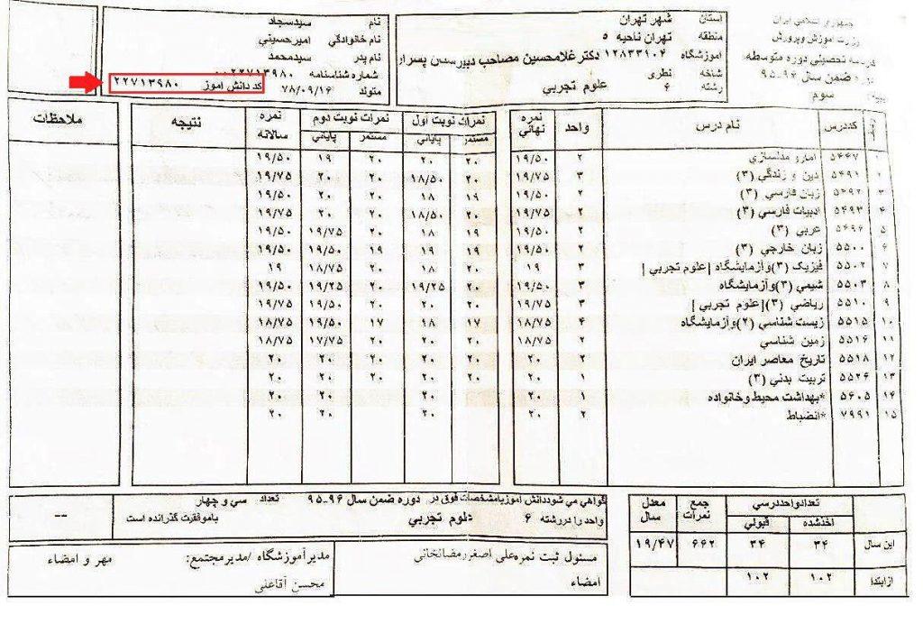 کد دانش آموزی برای دریافت کد سوابق تحصیلی پیش دانشگاهی و دیپلم