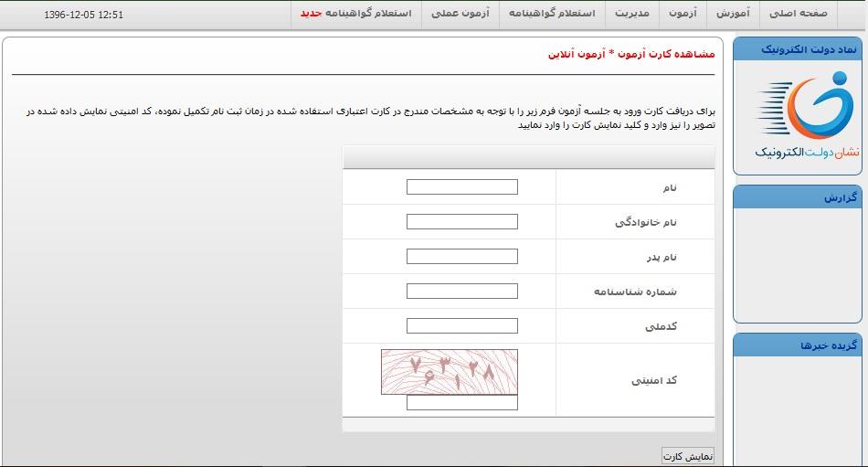 آزمون ادواری آنلاین