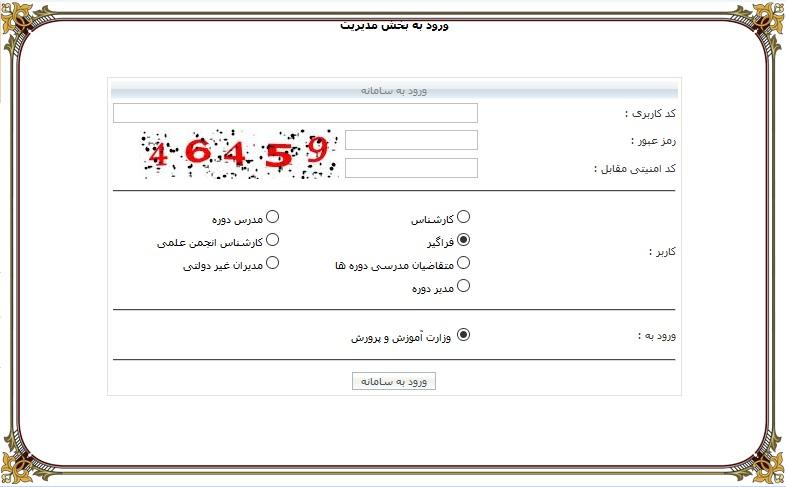 ثبت نام ضمن خدمت فرهنگیان