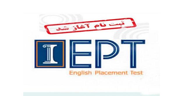 راهنمای ثبت نام آزمون ای پی تی EPT دانشگاه آزاد 97