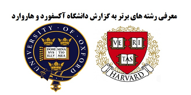 معرفی رشته های برتر به گزارش دانشگاه آکسفورد و هاروارد