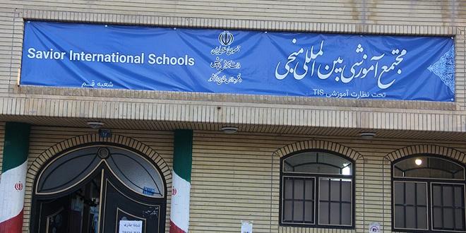ثبت نام مدرسه بین المللی منجی