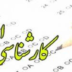 دانلود دفترچه سوالات و پاسخنامه کنکور کارشناسی ارشد زبان انگلیسی