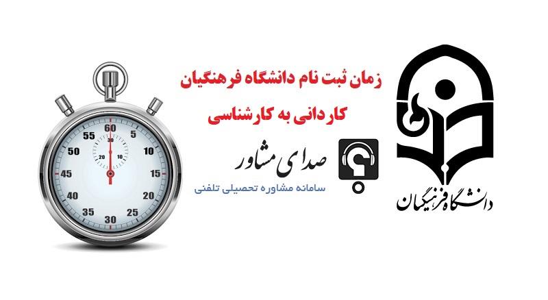 زمان ثبت نام کاردانی به کارشناسی دانشگاه فرهنگیان 97