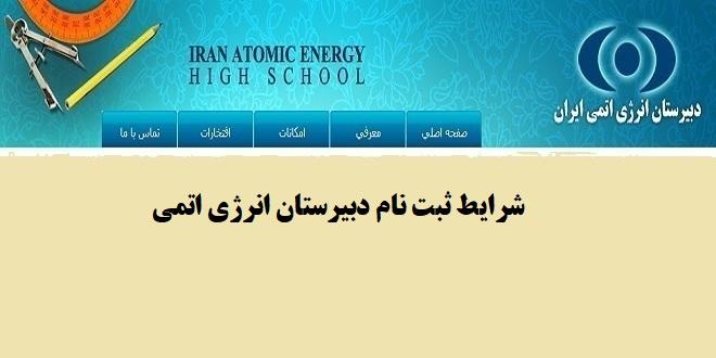 شرایط ثبت نام دبیرستان انرژی اتمی