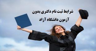 شرایط ثبت نام بدون آزمون دانشگاه آزاد