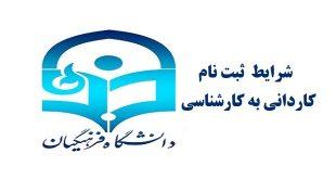 شرایط ثبت نام کاردانی به کارشناسی دانشگاه فرهنگیان
