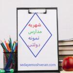 شهریه مدارس نمونه دولتی