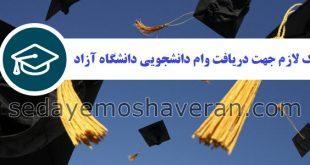 مدارک لازم جهت دریافت وام دانشجویی دانشگاه آزاد