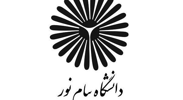 مهلت ثبت مهمان دانشگاه پیام نور