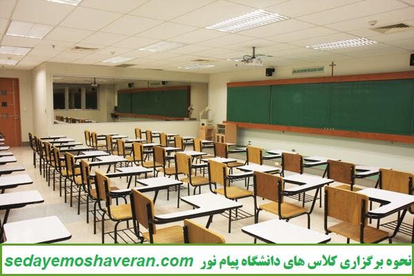 نحوه برگزاری کلاس های دانشگاه پیام نور