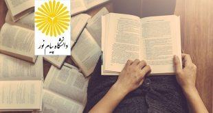 3 نکته مهم در رابطه با چگونه در دانشگاه پیام نور درس بخوانیم