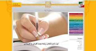 اصلاحیه دفترچه ویرایش و ثبت نام مجدد کاردانی به کارشناسی 97