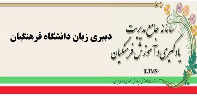 معرفی رشته دبیری زبان دانشگاه فرهنگیان