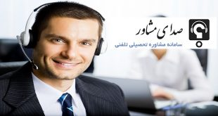 مرکز مشاوره تحصیلی تلفنی غرب تهران