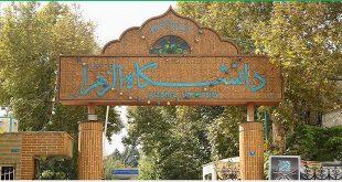 ثبت نام دانشگاه الزهرا