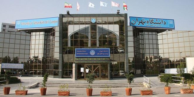 شرایط ثبت نام در پردیس دانشگاه تهران