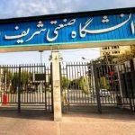شهریه تحصیل در پردیس کیش دانشگاه صنعتی شریف 98 - 99