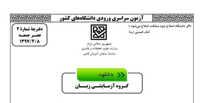 دانلود دفترچه سوالات و پاسخنامه کنکور زبان