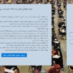 دانلود دفترچه انتخاب رشته ارشد آزاد
