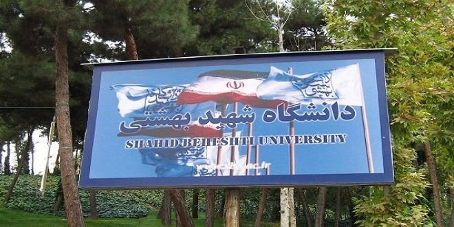 شهریه پردیس خودگردان دانشگاه شهید بهشتی
