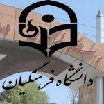 دانلود سوالات مصاحبه دانشگاه فرهنگیان و تربیت دبیر