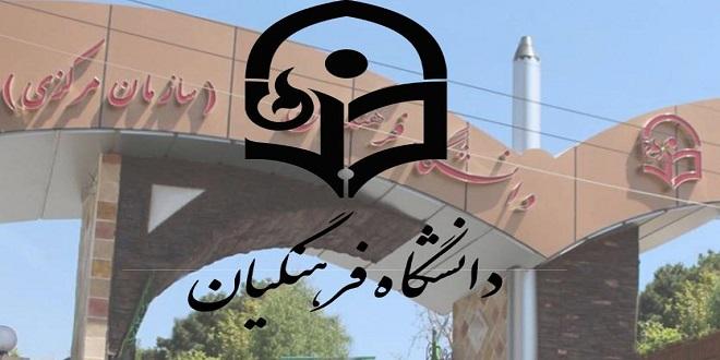 زمان مصاحبه دانشگاه فرهنگیان تهران 98 - 99