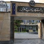 ثبت نام آزمون ارشد دانشگاه مذاهب اسلامی