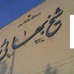 پذیرش بدون کنکور دانشگاه شیخ بهایی