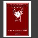 دفترچه انتخاب رشته کارشناسی ارشد دانشگاه آزاد