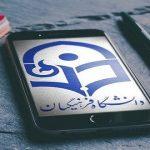 شرایط ثبت نام دانشگاه تربیت دبیر شهید رجایی