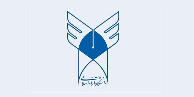 ثبت نام بدون کنکور کاردانی و کارشناسی دانشگاه آزاد بهمن