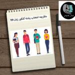 دفترچه انتخاب رشته کنکور زبان 99