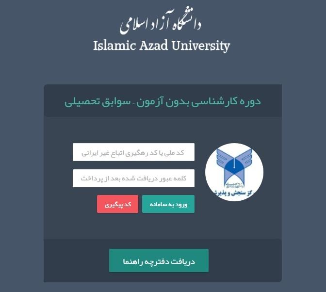 اعلام نتایج دانشگاه آزاد بدون کنکور کارشناسی و کاردانی