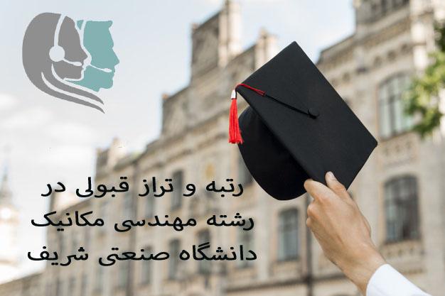 رتبه قبولی مهندسی مکانیک صنعتی شریف ۹۹