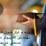 رتبه قبولی مهندسی کامپیوتر صنعتی شریف ۹۹