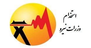 دانلود سوالات آزمون استخدامی وزارت نیرو