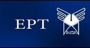 زمان ثبت نام آزمون EPT دانشگاه آزاد 97