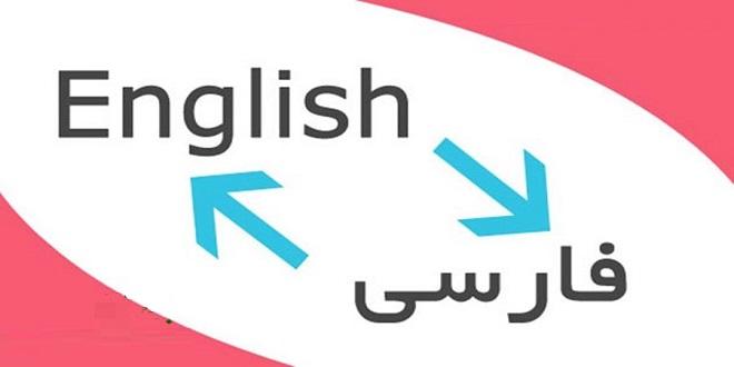 نحوه تبدیل آدرس فارسی به انگلیسی