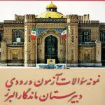 زمان برگزاری آزمون ورودی دبیرستان ماندگار البرز
