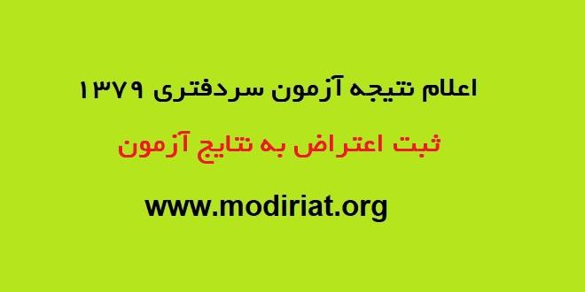 modiriat.org اعتراض به نتایج آزمون سردفتری اسناد رسمی
