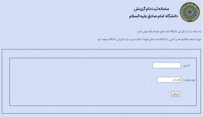 www.isu.ac.ir - سایت ثبت نام دانشگاه امام صادق