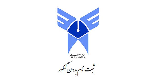 زمان ثبت نام بدون کنکور کاردانی پیوسته دانشگاه آزاد بهمن 97