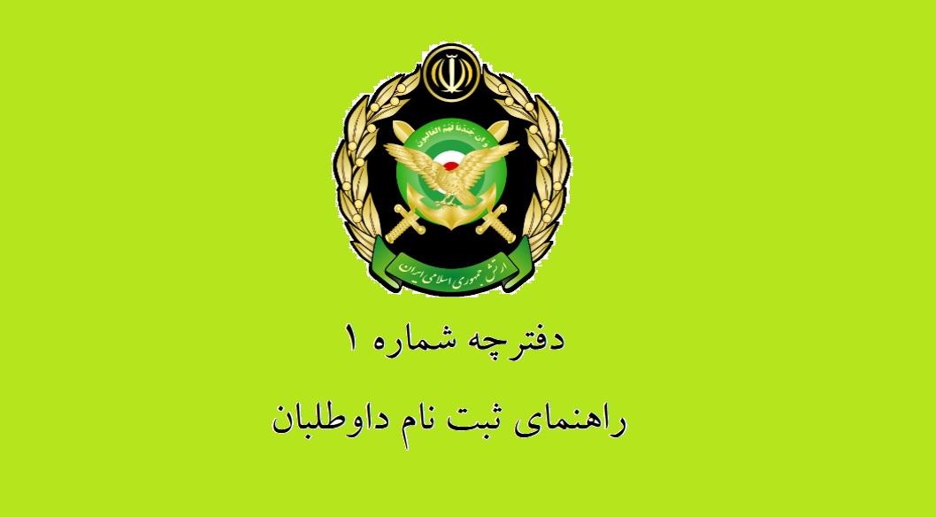 دفترچه آزمون استخدام دانشگاه افسری ارتش