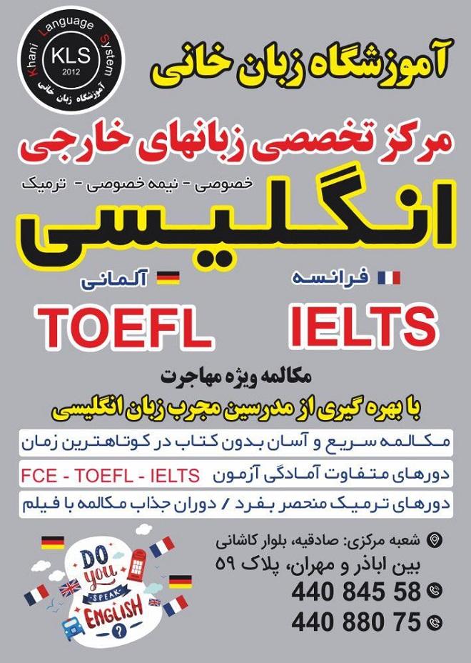 آموزشگاه تخصصی زبان خانی - بادبادک