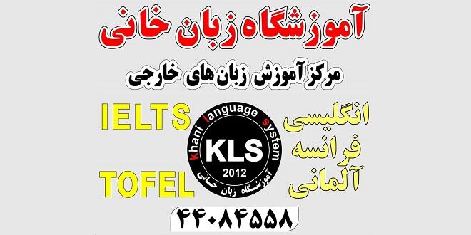 آموزشگاه زبان کاشانی تهران - آموزشگاه زبان خانی-2