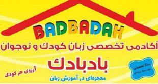 آموزشگاه زبان کودکان بادبادک - آموزشگاه خانی