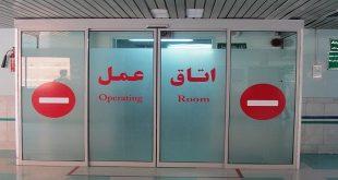 آخرین رتبه قبولی اتاق عمل دانشگاه تهران